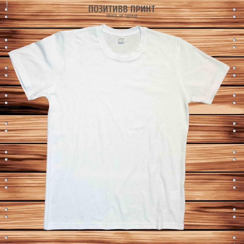 Белая мужская футболка (без нанесения)